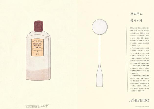 「philippe weisbecker shiseido」の画像検索結果