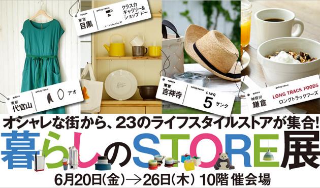 20140612_nagoya_store.jpg